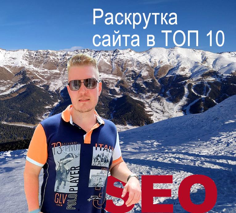 Продвижение сайтов в ТОП 10 Яндекс